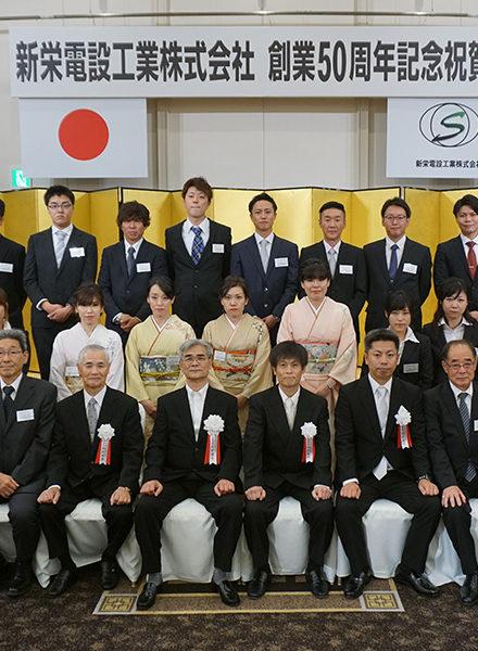 新栄電設工業株式会社 50周年記念祝賀会